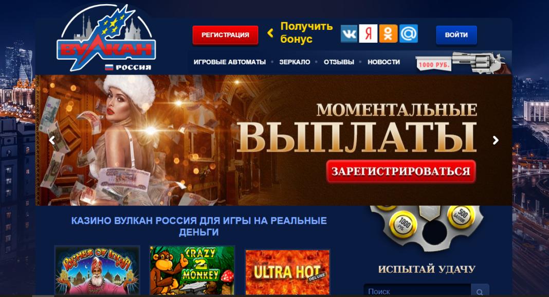 Казино Vulkan Russia в интернете