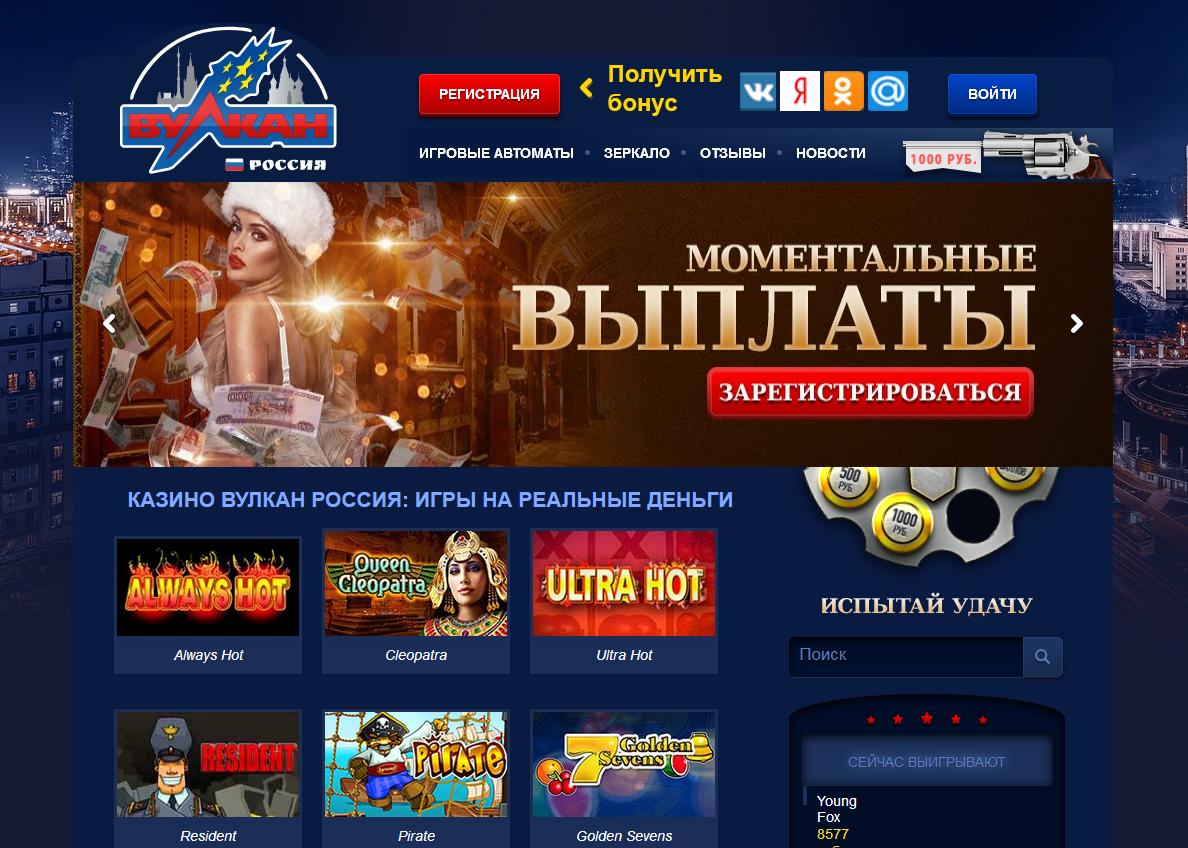 Как играть в онлайн казино Вулкан Россия